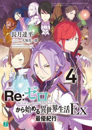 書影:Re:ゼロから始める異世界生活Ex4 最優紀行