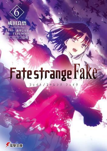 書影:Fate/strange Fake(6)