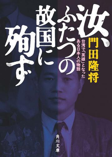 書影:汝、ふたつの故国に殉ず 台湾で「英雄」となったある日本人の物語