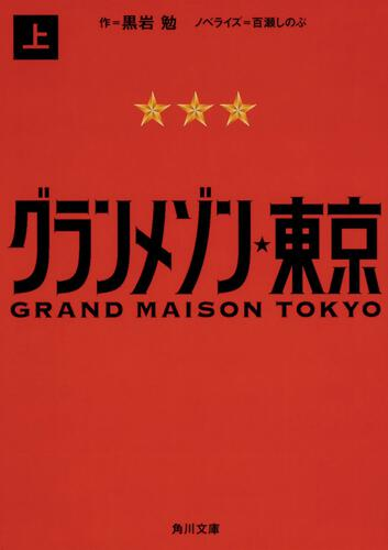 書影:グランメゾン東京 上