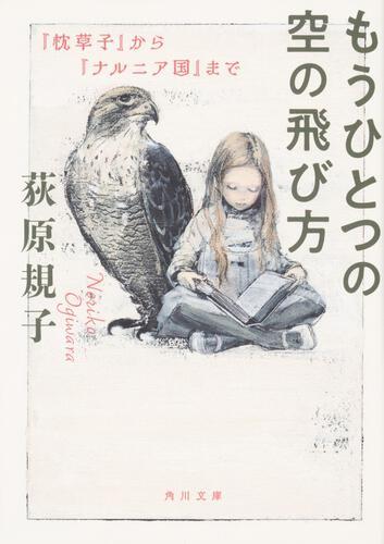 書影:もうひとつの空の飛び方 『枕草子』から『ナルニア国』まで