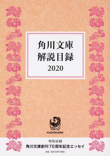 書影:角川文庫解説目録2020