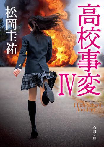 書影:高校事変 IV