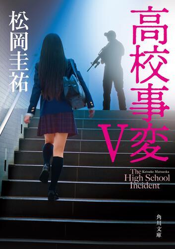 書影:高校事変 V