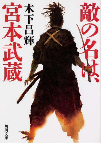書影:敵の名は、宮本武蔵