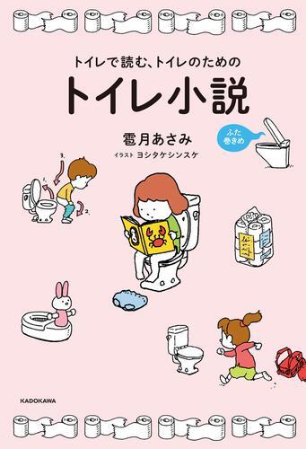 書影:トイレで読む、トイレのためのトイレ小説 ふた巻きめ