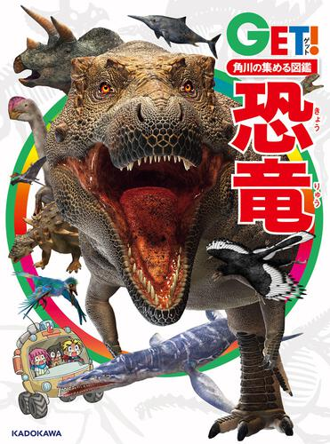 書影:角川の集める図鑑GET! 恐竜