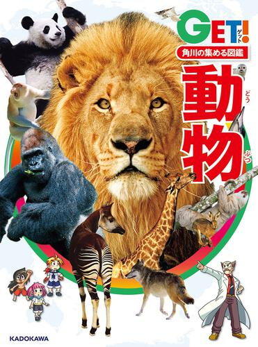 表紙:角川の集める図鑑GET! 動物