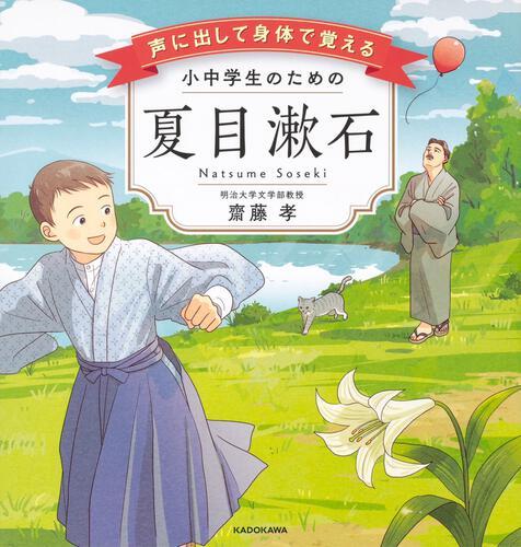 表紙:声に出して身体で覚える 小中学生のための夏目漱石