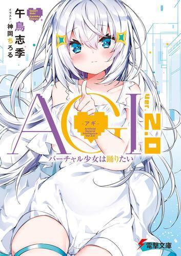 書影:AGI -アギ- Ver.2.0 バーチャル少女は踊りたい