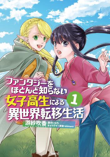 表紙:ファンタジーをほとんど知らない女子高生による異世界転移生活 1