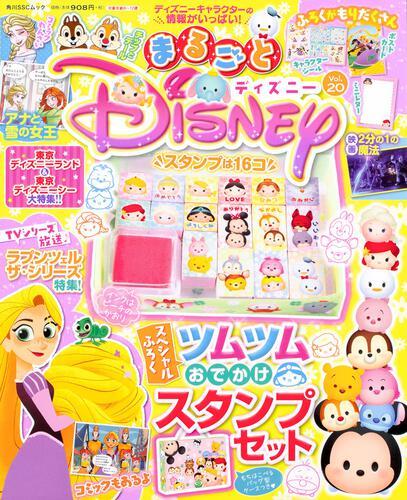 表紙:まるごとディズニー Vol.20