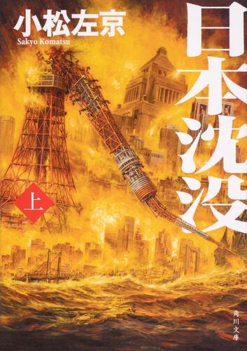 書影:日本沈没(上)