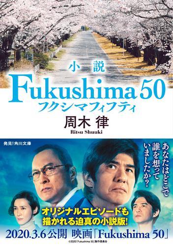 書影:小説 Fukushima 50