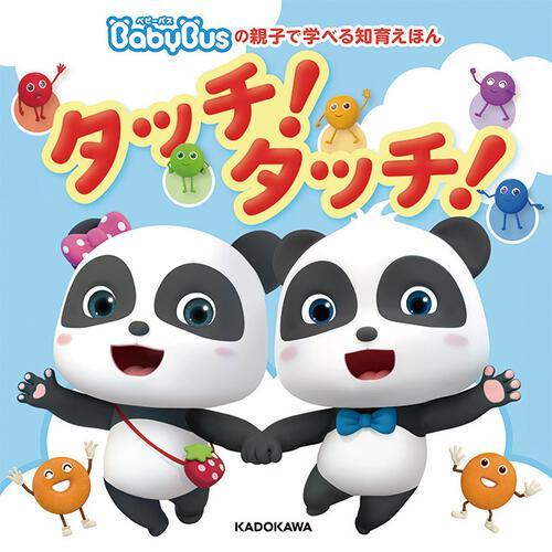 表紙:BabyBusの親子で学べる知育えほん タッチ!タッチ!
