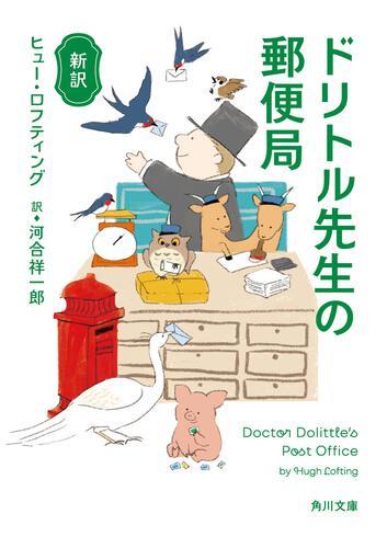 書影:新訳 ドリトル先生の郵便局