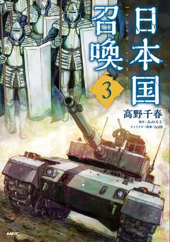 表紙:日本国召喚 3