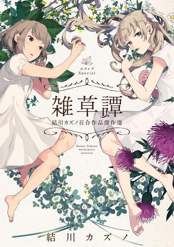 エクレアSpecial雑草譚結川カズノ百合作品傑作選