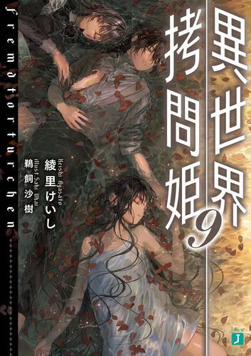書影:異世界拷問姫9