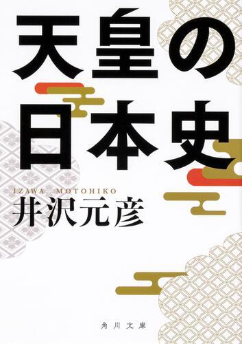 書影:天皇の日本史