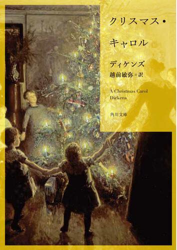 書影:クリスマス・キャロル