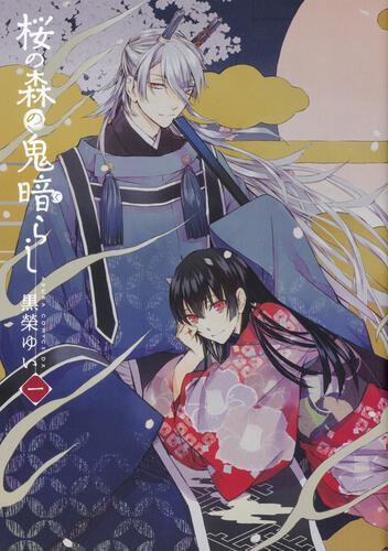 書影:桜の森の鬼暗らし 第一巻