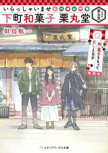 表紙:いらっしゃいませ 下町和菓子 栗丸堂 「和」菓子をもって貴しとなす