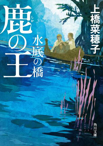 書影:鹿の王 水底の橋
