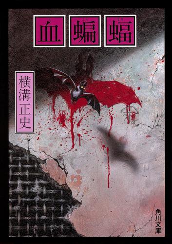 書影:血蝙蝠