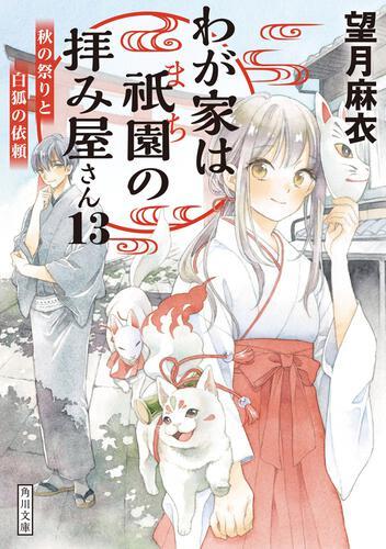 書影:わが家は祇園の拝み屋さん13 秋の祭りと白狐の依頼