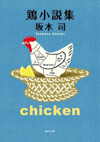 書影:鶏小説集