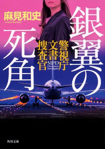 書影:銀翼の死角 警視庁文書捜査官