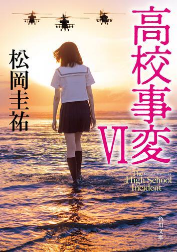 書影:高校事変 VI
