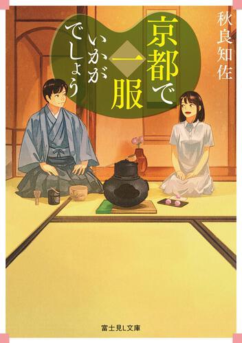 書影:京都で一服いかがでしょう