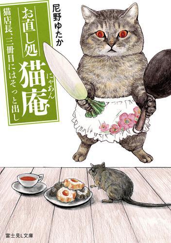 書影:お直し処猫庵 猫店長、三冊目にはそっと出し