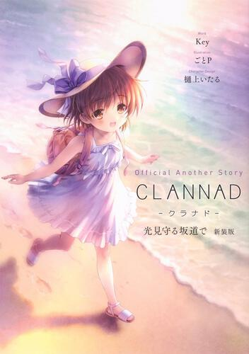 Official Another StoryCLANNAD光見守る坂道で 新装版