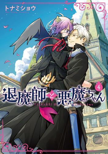 退魔師と悪魔ちゃん(4)