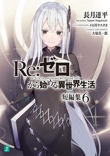 書影:Re:ゼロから始める異世界生活 短編集6