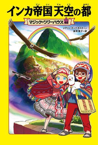 表紙:マジック・ツリーハウス 48 インカ帝国 天空の都