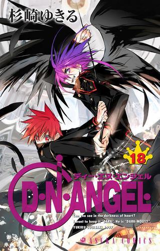 書影:D・N・ANGEL(18)