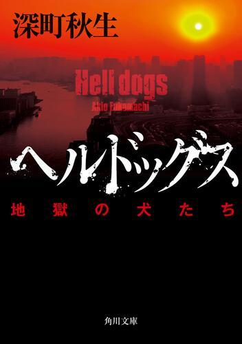 書影:ヘルドッグス 地獄の犬たち