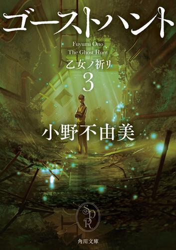 書影:ゴーストハント3 乙女ノ祈リ