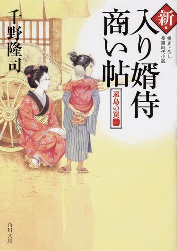 書影:新・入り婿侍商い帖 遠島の罠(一)
