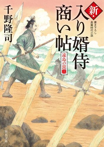 書影:新・入り婿侍商い帖 遠島の罠(三)