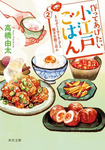 書影:作ってあげたい小江戸ごはん2 まんぷくトマトスープと親子の朝ごはん