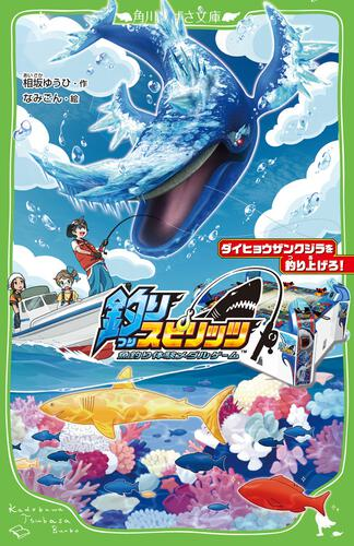 書影:釣りスピリッツ ダイヒョウザンクジラを釣り上げろ!