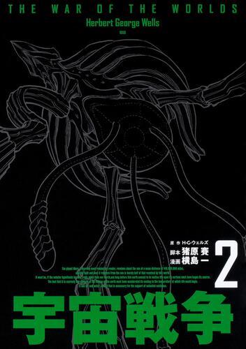 表紙:宇宙戦争 2