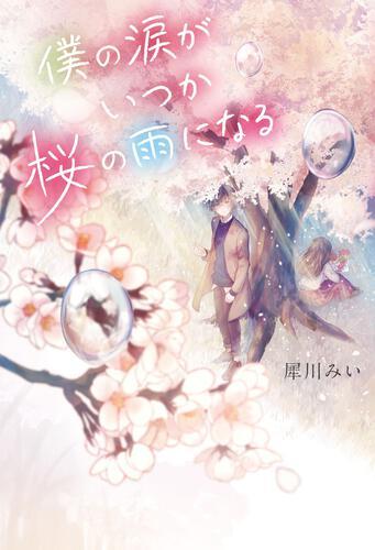 書影:僕の涙がいつか桜の雨になる