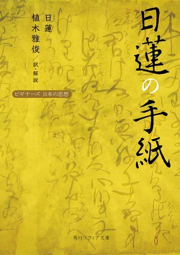 書影:日蓮の手紙 ビギナーズ 日本の思想
