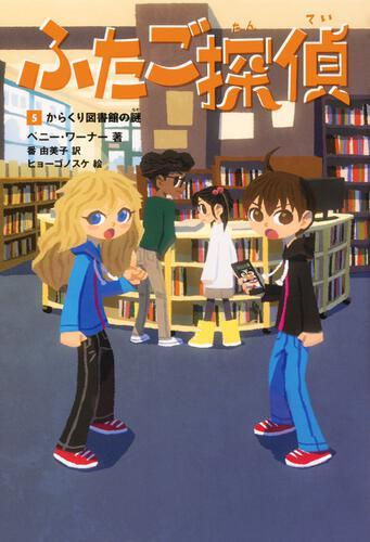 表紙:ふたご探偵5 からくり図書館の謎